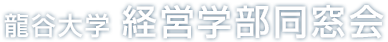 龍谷大学経営学部同窓会