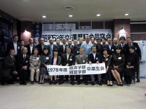 昭和53年(1978年)卒業生会兼還暦記念同窓会